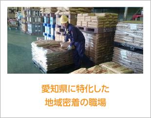 愛知県に特化した地域密着の職場