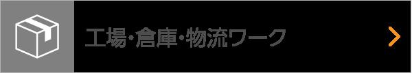 工場・倉庫・物流ワーク
