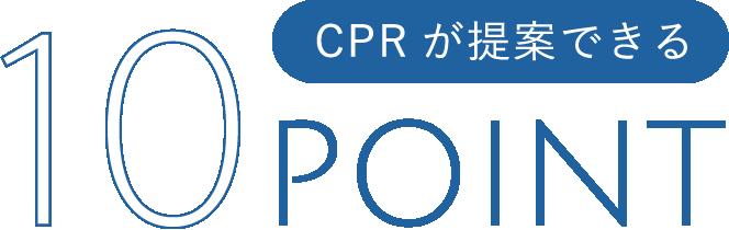 CPRが提案できる10POINT