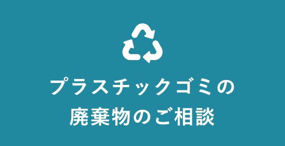 プラスチックゴミの廃棄物のご相談